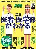 AERA Premium 医者・医学部がわかる 2018 (AERAムック)