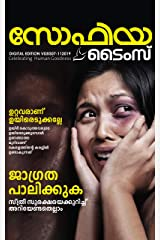 SOPHIA TIMES : DIGITAL EDITION V03IS07-112019 (Malayalam Edition) Kindle Edition