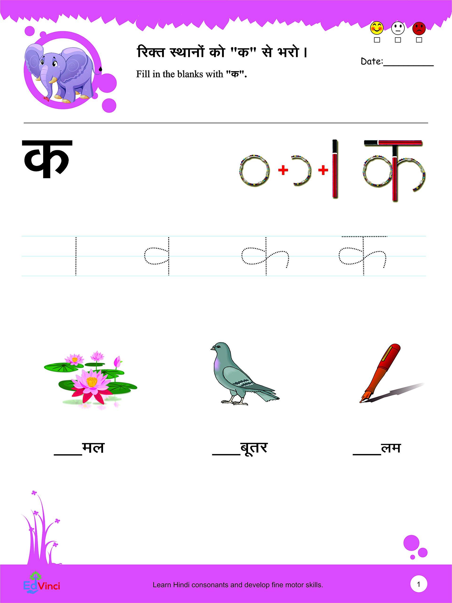 Buy EdVinci Kriyasheets - Hindi Worksheets (Bundle) for 1st grade ...