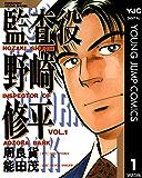 監査役 野崎修平 1 (ヤングジャンプコミックスDIGITAL)