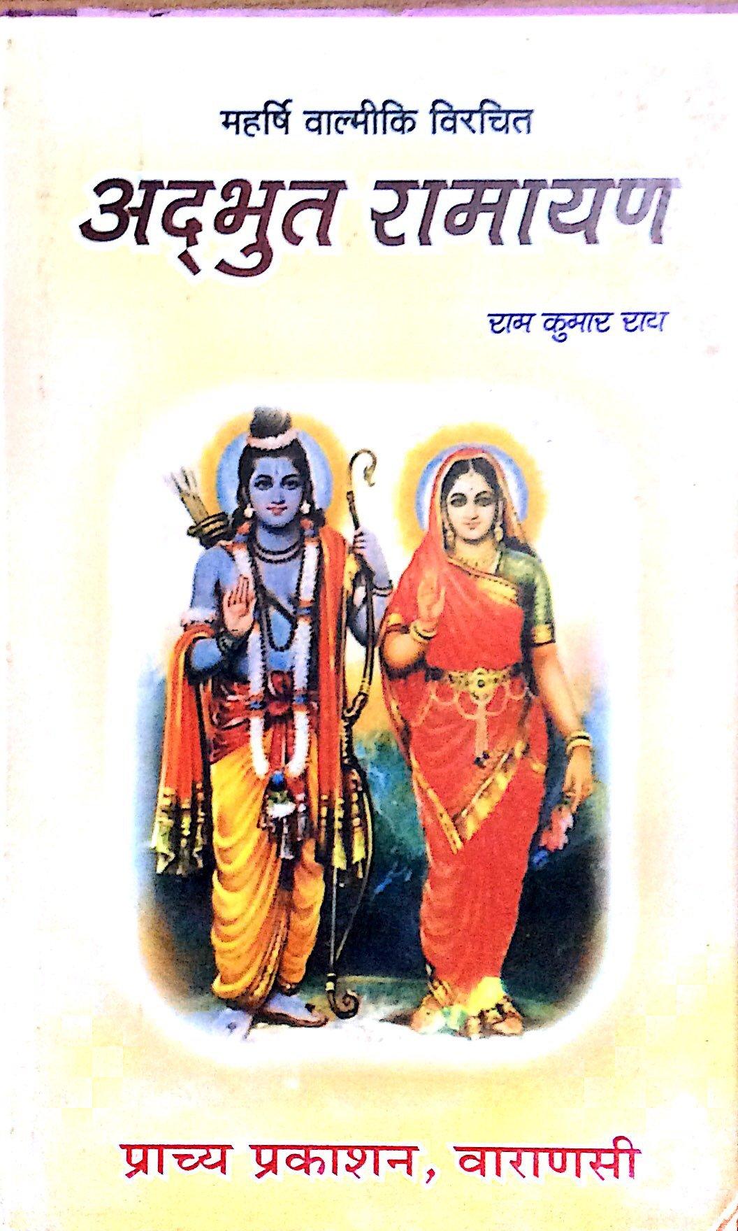 Buy ADBHUT RAMAYAN Book Online at Low Prices in India | ADBHUT ...