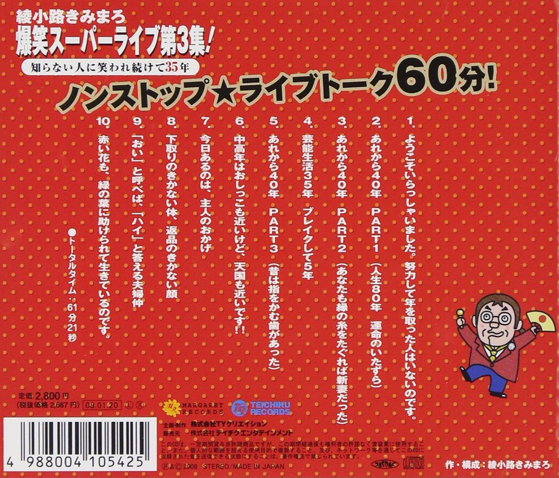 Bakusho Super Live Shoshuhen