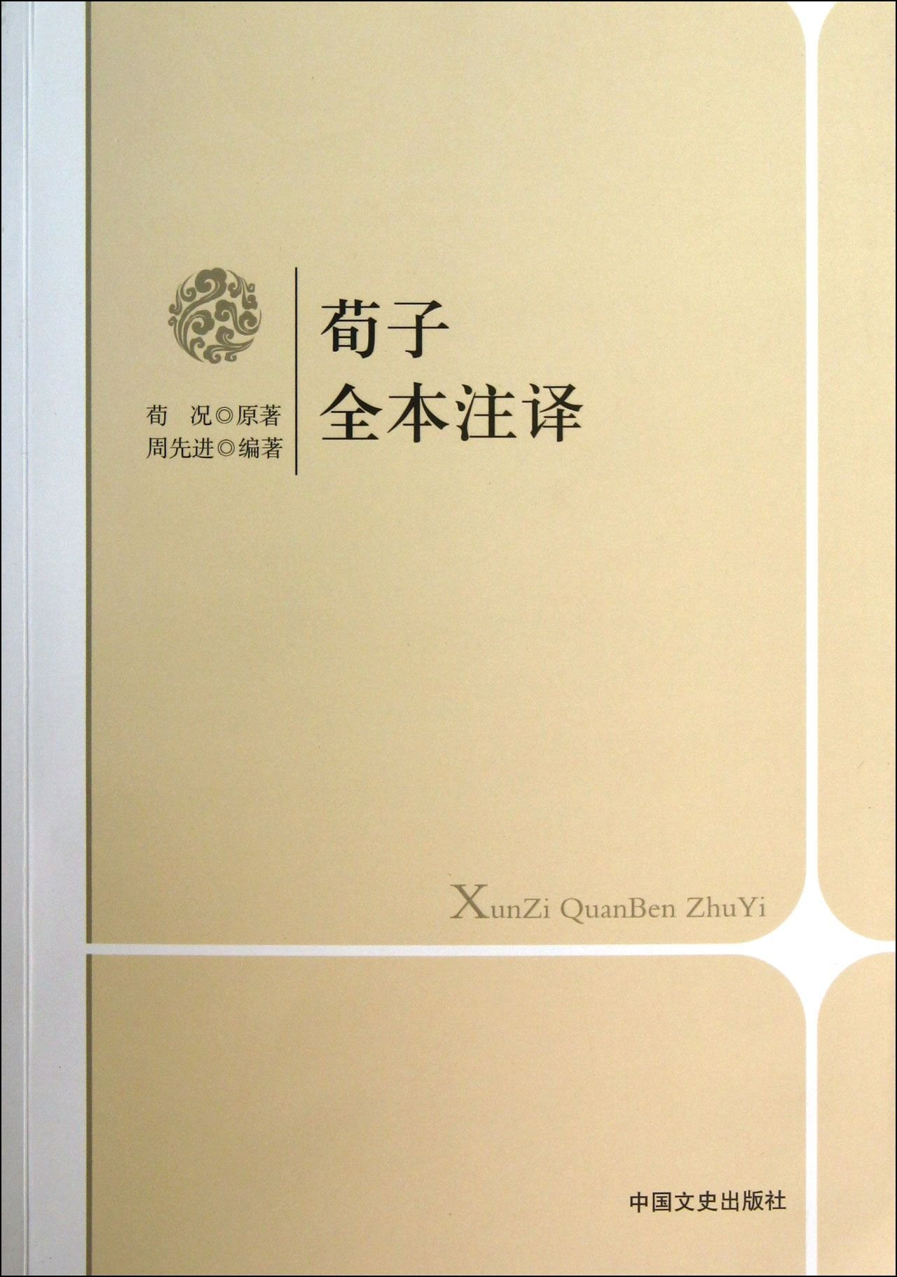 Read Online Zi full translation of the note(Chinese Edition) pdf