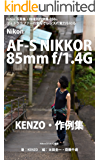Foton Photo collection samples 050 Nikon AF-S NIKKOR 85mm f/14G KENZO recent works: Capture Nikon D750 (Japanese Edition)