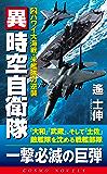 異時空自衛隊(2)ハワイ大海戦・米艦隊の逆襲 (コスモノベルズ)