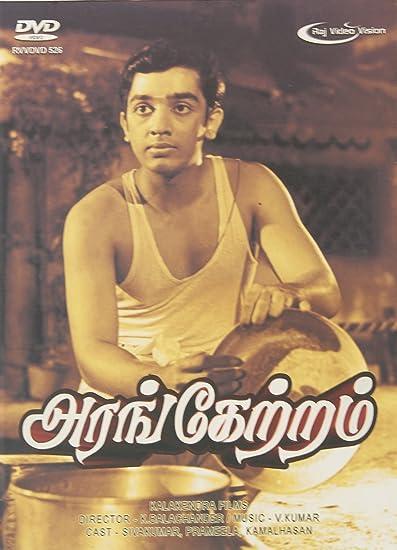 Amazon in: Buy Arangetram - Tamil Movie HD DVD | Kamal Hasan