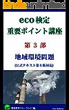 eco検定重要ポイント講座 第3部: 地域環境問題