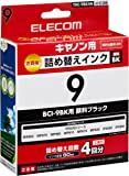 エレコム 詰め替えインク キャノン BCI-9BK対応 ブラック 4回分 THC-9BK4N