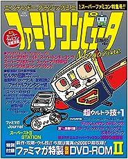 ニンテンドークラシックミニ ファミリーコンピュータMagazine ミニスーパーファミコン特集号 (ATMムック) ムック
