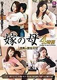 嫁の母 禁断の激情交尾 4時間 Mellow Moon(メロウムーン) [DVD]
