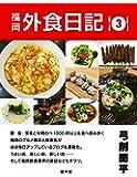 福岡外食日記3