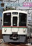 [前面展望]西武鉄道4000系 快速急行 [DVD]