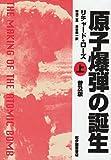 原子爆弾の誕生〈上〉