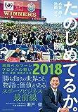 たのしめてるか。 -湘南ベルマーレ2018フロントの戦い 変化・成長 湘南の未来-