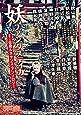 妖(あやかし)ファンタスティカ〜書下し伝奇ルネサンス・アンソロジー (ナイトランド・クォータリー (別冊))