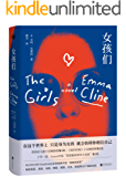 """女孩们(畅销39个国家地区!《纽约时报》畅销榜第1名!十年一度,Granta评选""""美国最佳青年小说家""""第1名! )"""