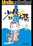 少侠,非萌勿扰啊! (网络超人气言情小说系列 22)