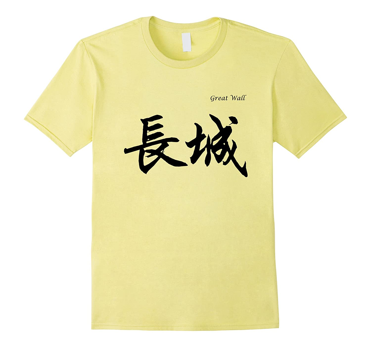 9a363737ee Great Wall in Chinese Characters Calligraphy T-Shirt-ah my shirt one gift