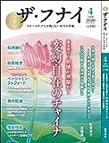 ザ・フナイ vol.150(2020年4月号)