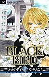 BLACK BIRD (13) (Betsucomiフラワーコミックス)
