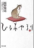 ひらあやまり (角川文庫)