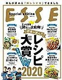 エッセ読者50万人が太鼓判 読者が選んだレシピ大賞2020 (別冊エッセ)