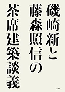 磯崎新と藤森照信の「にわ」建築...