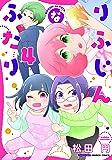 りふじんなふたり 4 (バンブーコミックス)