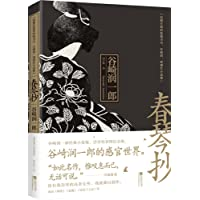 春琴抄(浮世绘彩图纪念版)