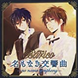 Barico 名もなき交響曲-no name symphony-