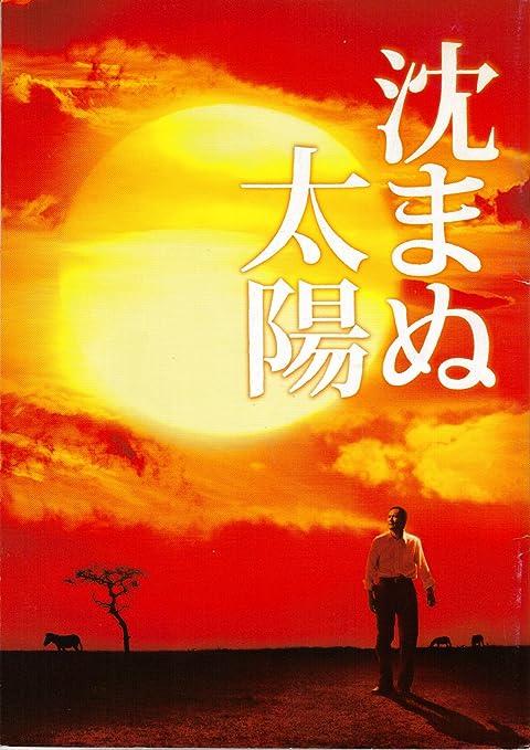映画 太陽 沈ま ぬ