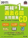 2017年度版 英検準1級 過去6回全問題集CD (旺文社英検書)