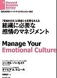 組織に必要な感情のマネジメント DIAMOND ハーバード・ビジネス・レビュー論文