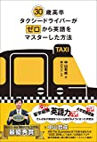 30歳高卒タクシードライバーがゼロから英語をマスターした方法