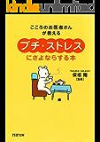 こころのお医者さんが教える 「プチ・ストレス」にさよならする本 (PHP文庫)