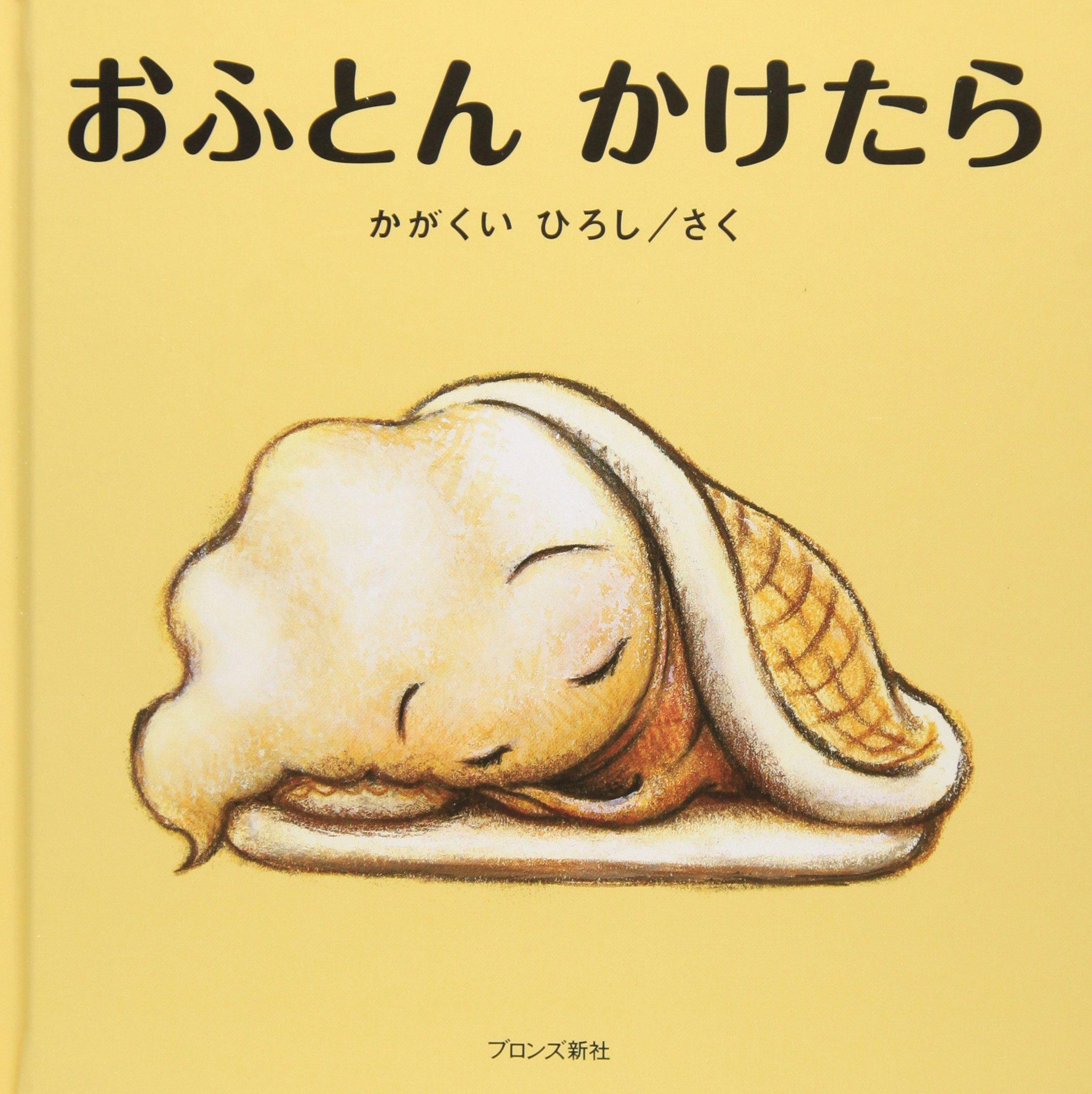 Read Online Ofuton Kaketara (Japanese Edition) pdf