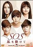 [DVD]S.O.S 私を助けてDVD-BOX1