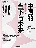 中国的当下与未来:读懂我们的现实处境与30年大趋势(中国问题专家郑永年立足国情、前瞻趋势之作!)