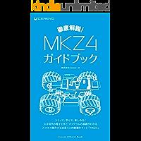 CEREVO TETTEI KAISETSU MKZ4 GUIDEBOOK (Japanese Edition)