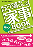 ひとり暮らしのラク家事BOOK ひとり暮らしNAVIシリーズ