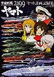 宇宙戦艦ヤマト2199 「ヤマト計画」記録集 (アニメ関係単行本)