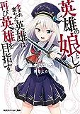英雄の娘として生まれ変わった英雄は再び英雄を目指す (角川スニーカー文庫)