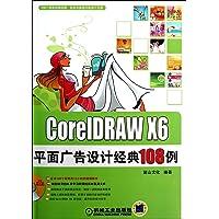 CorelDRAW X6平面广告设计经典108例(附DVD光盘)