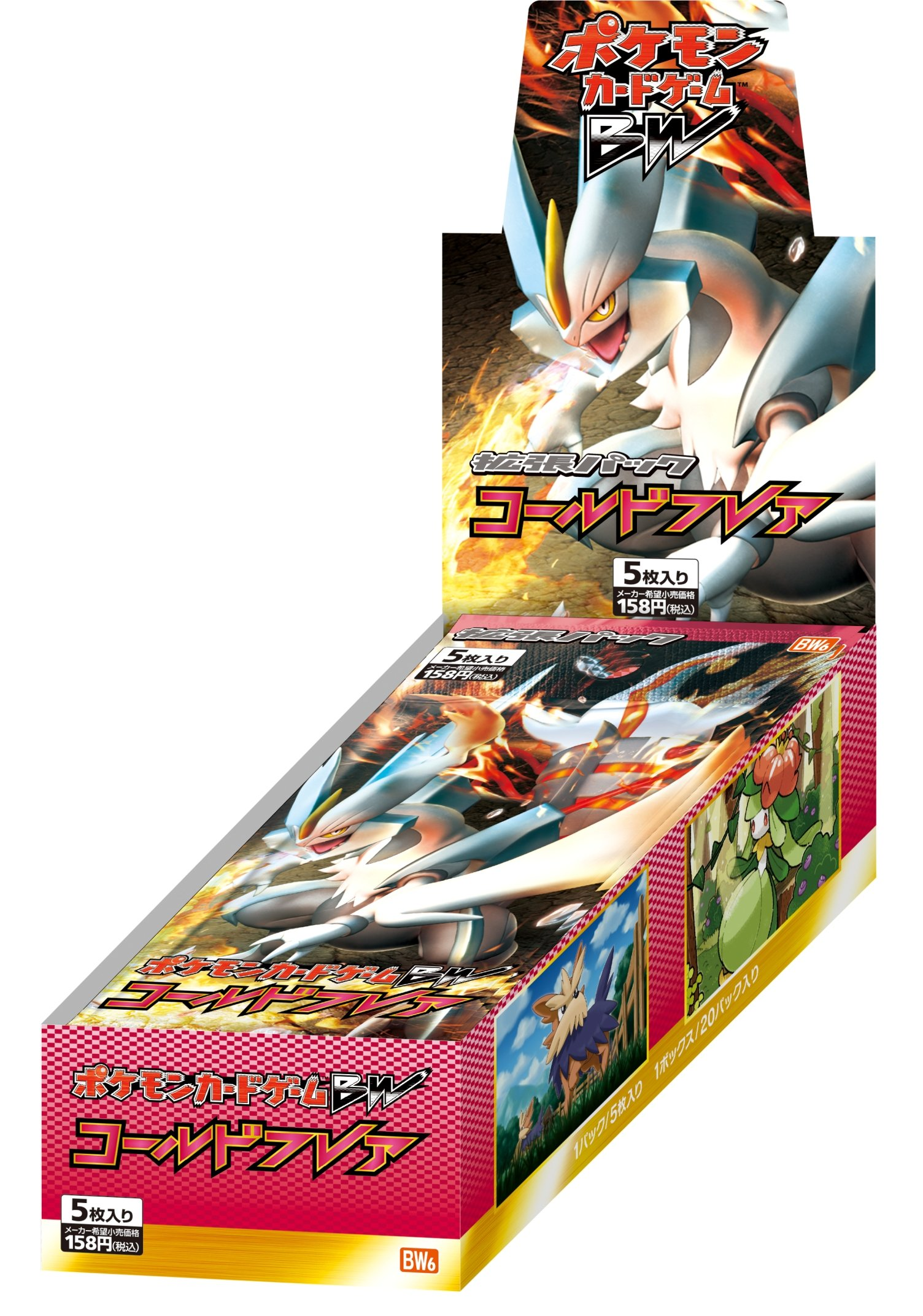 Bw6 Japanese Pokemon Card Game Cold Flare 1st Edition Booster Box by Unknown