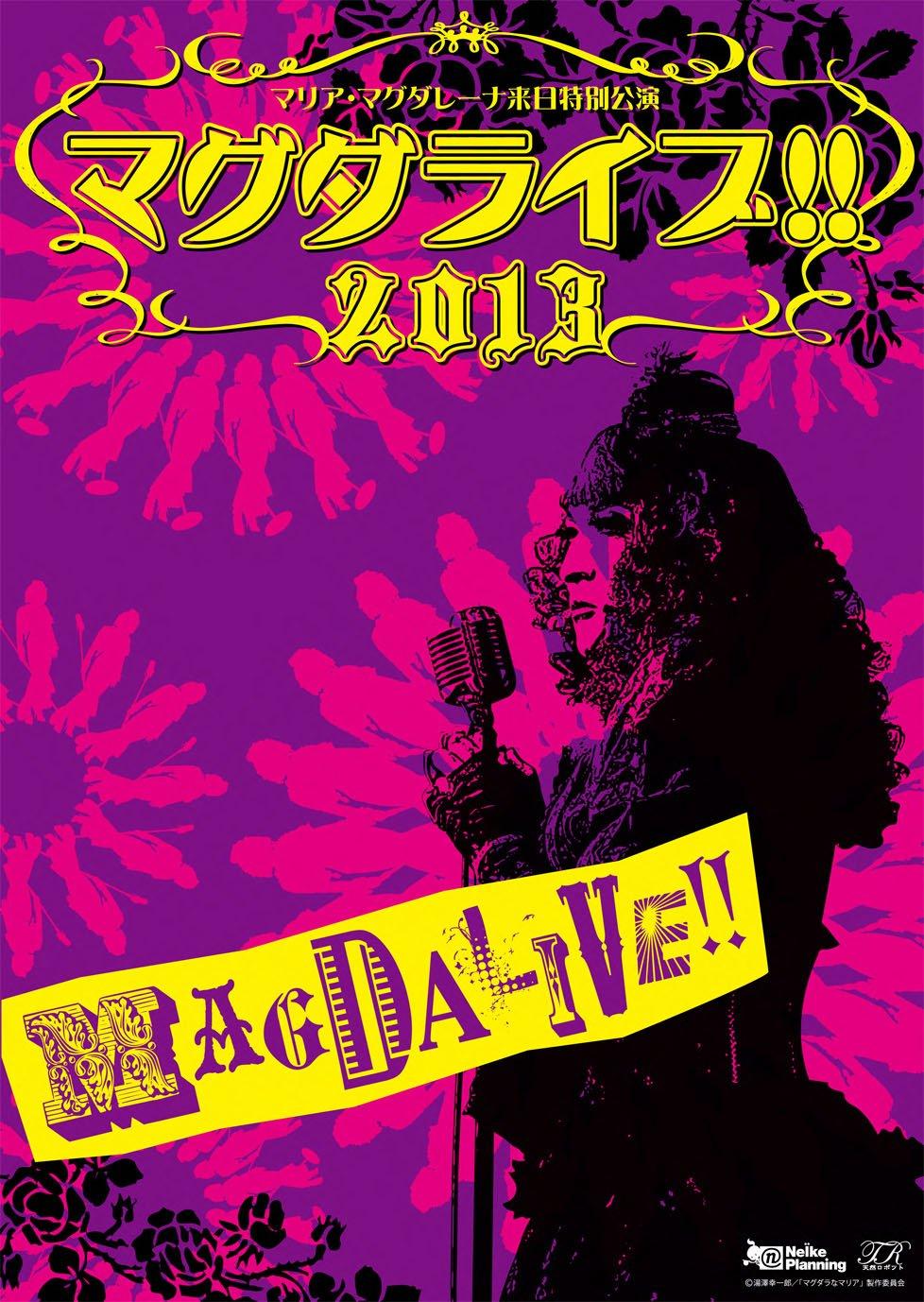 マグダライブ! ! 2013 [DVD] B00DP5QVAA