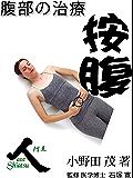按腹 腹部の治療 (阿是指圧)