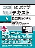 速修テキスト〈6〉経営情報システム〈2020年版〉 (TBC中小企業診断士試験シリーズ)
