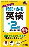 暗記で合格 英検準2級 新試験対応版 (旺文社英検書)