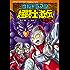 ウルトラマン超闘士激伝 完全版 2 (少年チャンピオン・コミックス エクストラ)