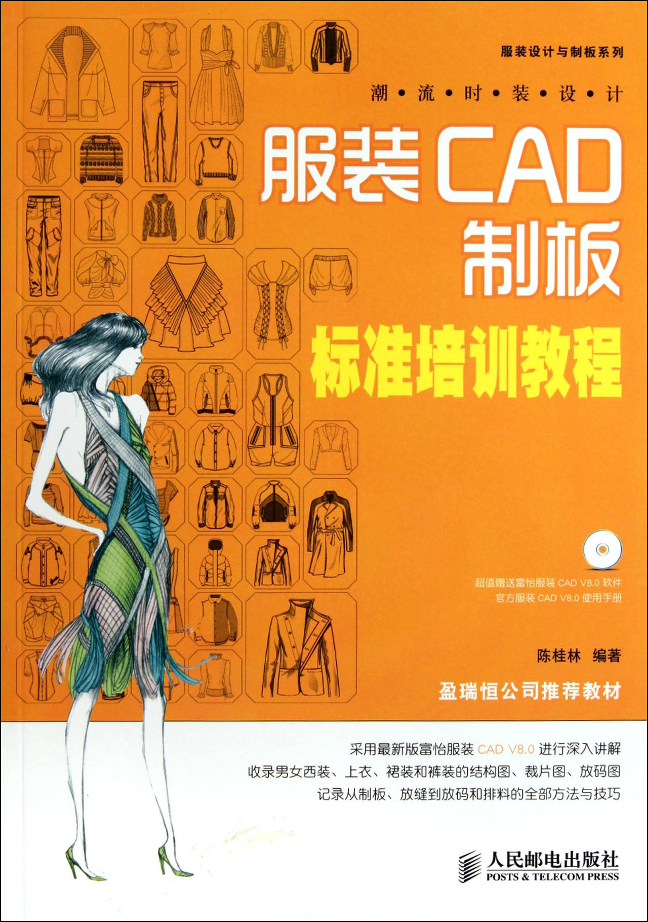 Fashion Design Fashion Cad Pattern Making Standard Training Course Chinese Edition Chen Gui Lin 9787115272676 Amazon Com Books